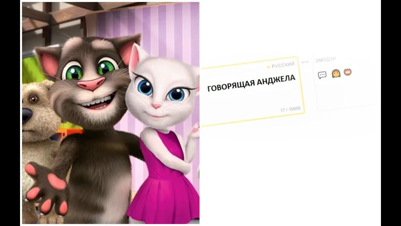 Говорящего Тома и Друзей ЖМЫХНУЛО Яндекс Переводчиком (перевёл Говорящего Тома и Друзей на эмодзи)