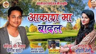Latest Kumaoni Song AKASH ME BADAL Singer Kailash Kumar & Aditi Negi