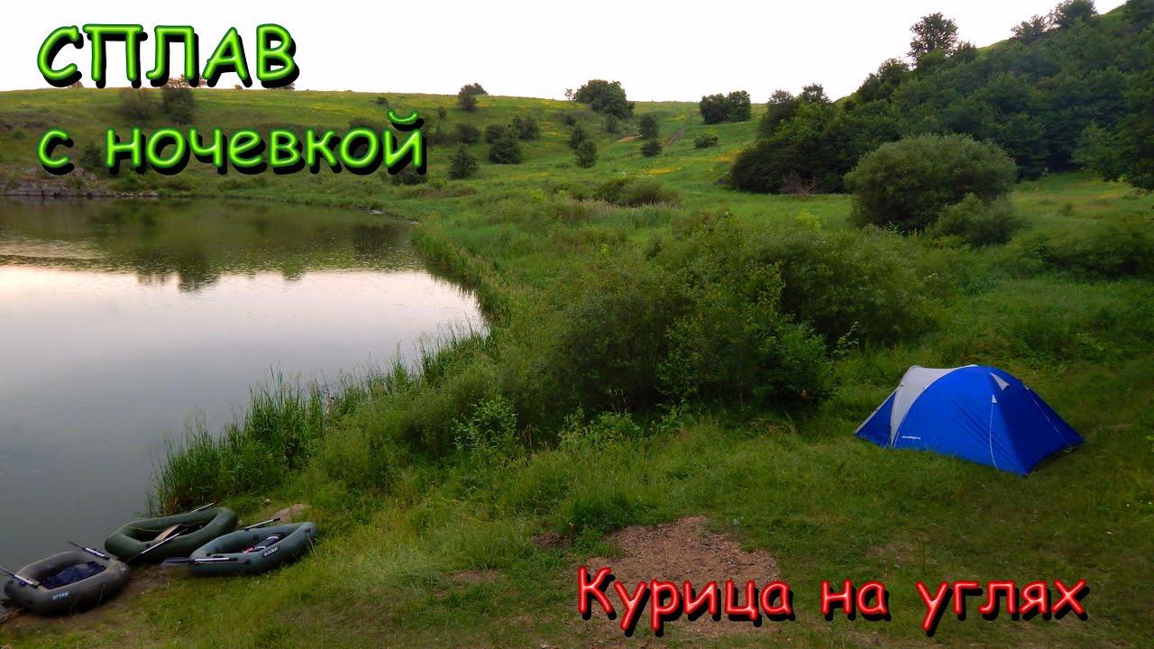 ЖЕСТКИЙ СПЛАВ \ река кишит рыбой \ Курочка на углях\ 1-я часть