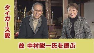 #11タイガース愛!故 中村鋭一氏を偲ぶ 幾三・豊子昭和のTV談義