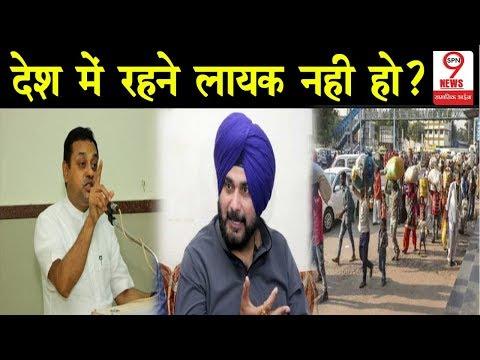 Navjot Singh Sidhu ने Gujarat से खदेड़े गए बिहारियों पर दिया बड़ा बयान, Congress में मचा हड़कंप |
