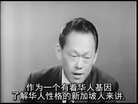 【新加坡李光耀说的太好啦】李光耀1967年讨论中国及东南亚关系 (南海 新加坡)!!!