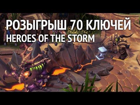 видео: Розыгрыш 70 ключей в heroes of the storm