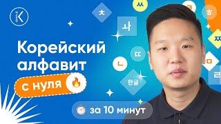 """""""НЕСКУЧНЫЙ"""" КОРЕЙСКИЙ АЛФАВИТ ( РАЗБОР ) 1 ЧАСТЬ"""