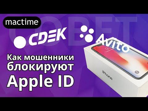Как мошенники блокируют Apple ID, обман на Avito, СДЭК доставка = нет гарантий.