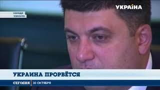 Украина способна совершить экономический прорыв – Гройсман