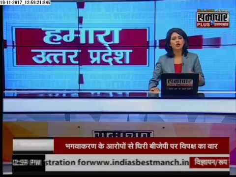 Live News Today: Humara Uttar Pradesh latest Breaking News in Hindi | 18 Nov