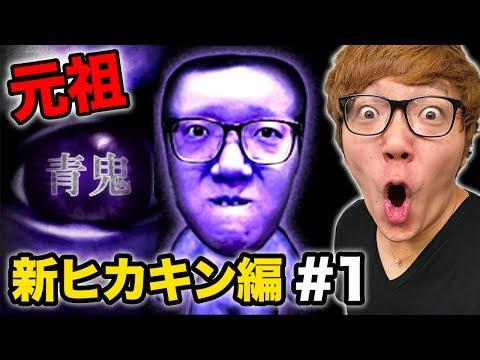 【元祖青鬼】新ヒカキン編 Part1【ヒカキンゲームズ】