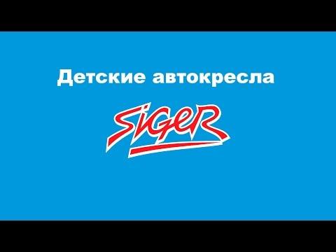 Siger детские автокресла / Сигер