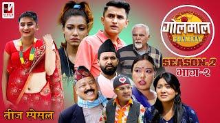 Golmaal Season 2   Episode 2   म्याकुरी र खुईलीको तीज !   8 September 2021   Nepali Comedy Serial