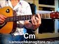 Дмитрий Хмелев Где то очень далеко Тональность Cm Как играть на гитаре песню mp3