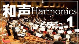 [和声講義] (1) Lesson Harmonics by HRYS.O