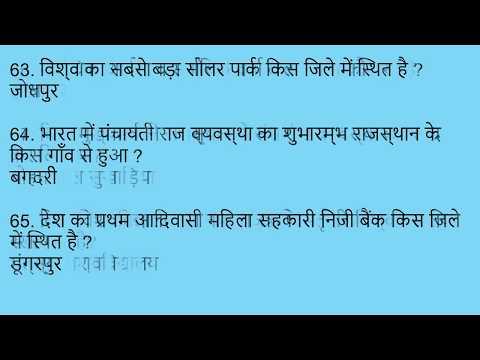Rajasthan Police Constable GK in Hindi   2017-18   राजस्थान पुलिस सामान्य ज्ञान हिंदी में   Part-2