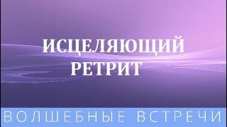 Ярослава Вересова Исцеляющий ретрит