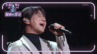 황치열 - 내사랑 내곁에 [불후의 명곡2 전설을 노래하다/Immortal Songs 2] | KBS 210116 방송