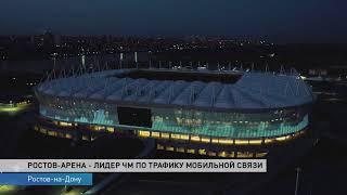 «Ростов-арена» - лидер среди стадионов чемпионата мира по трафику мобильной связи