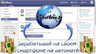 60 $ заработать быстро без вложений 2018 GLOBUS INTERCOM