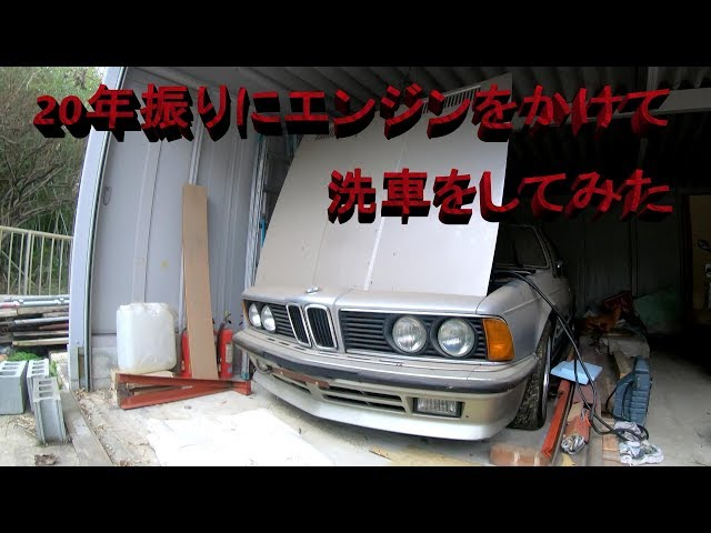 20年振りにエンジンをかけて洗車してみた BMW E-635 Old car