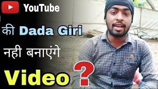 YouTube Ki Dada Giri नही बनाएंगे Video ?