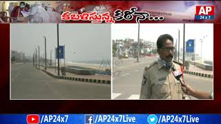 Police Officers Blocks Road at Red Alert Zone Places   Vizag   AP24x7
