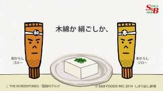 【S&Bしぼり出し劇場】01 本からしと和からし篇