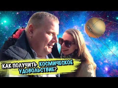 """Света узнала про Буран. """"Земляне"""" и ресторан """"Восход"""""""