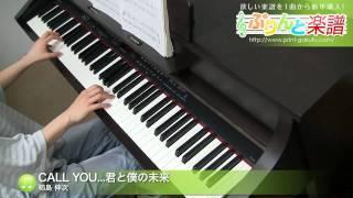 柿島伸次 - CALL YOU...君と僕の未来