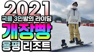 2021 스노우보드 첫 개장빵! in 용평리조트