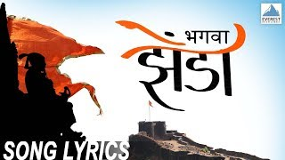 Bhagwa Zenda Song - Marathi Songs 2018 | Yogesh Khandare | Shivaji Maharaj Songs | Gudi Padwa Songs