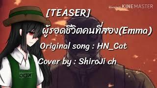 [TEASER]ผู้รอดชีวิตคนที่สอง(Emma)Original song–HN_Cat | (Cover)ShiroJi ch