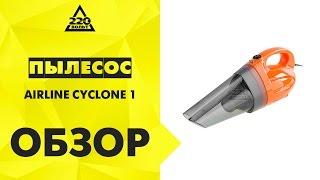 Автомобильный пылесос AIRLINE CYCLONE 1(, 2014-04-04T08:28:17.000Z)