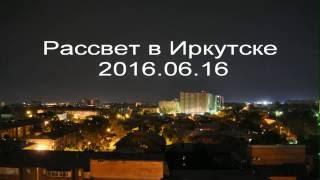 Рассвет в Иркутске 2016.06.16 Timelapse(Вторая проба Timelapse., 2016-06-18T07:40:07.000Z)