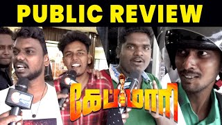 Capmaari Public Review | Jai | Athulya Ravi | Vaibhavi Shandilya | SA Chandrasekharan