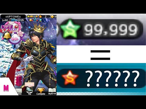Green Star 99999 แลกเอา Red Star  - Fishing Superstars