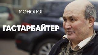 Мы берем на работу только русских: #Монолог гастарбайтера