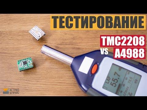 Делаем 3Д принтер тише. TMC 2208 Vs A4988. Настройка драйвера шагового двигателя