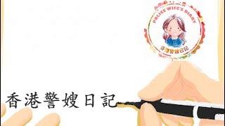 香港警嫂日记 | CCTV