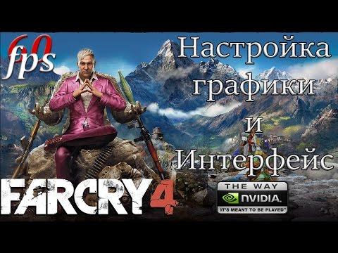 видео: far cry 4 Настройка Графики и интерфейс gtx780 (ultra)