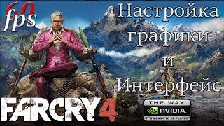 Far Cry 4 Настройка Графики и интерфейс GTX780 Ultra