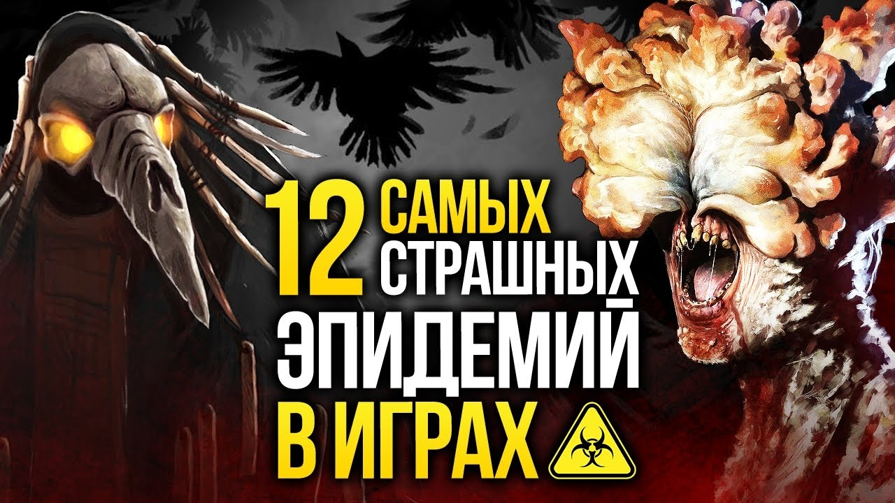 12 самых страшных эпидемий в играх - От NieR до The Last of Us