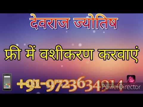 #Devrajjyotish | Astrology In Punjab | Love Vashikaran Without Money Solution