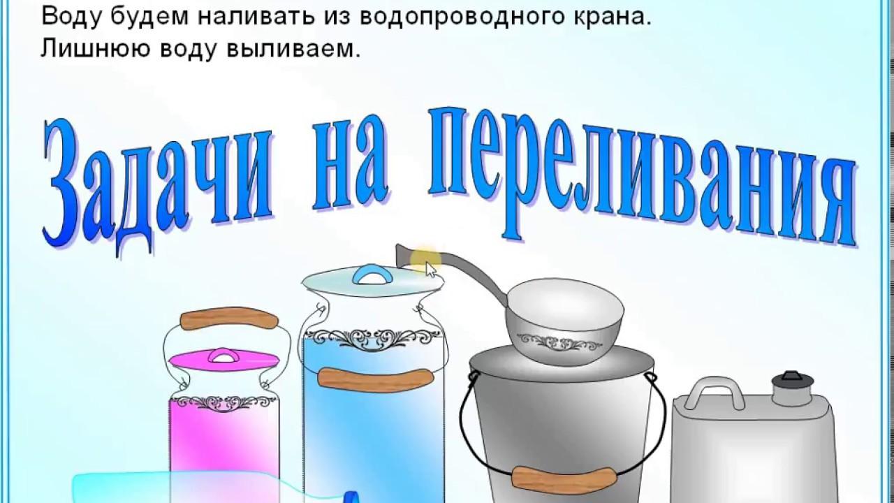 Как решить задачу о переливании воды какие экзамены сдавать на журфак