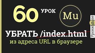 🎓Adobe Muse уроки🎓 60. Как убрать index.html из адресной строки браузера?