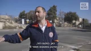 מגן דוד אדום אהרון אדלר פאראמדיק מדא על אירועי הטרור בירושלים