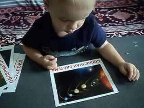Захару 2 года. Карточки Вундеркинд с пеленок  Космос . Методика Глена Домана.