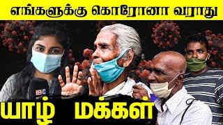 எங்களுக்கு கொரோனா வராது!! மூதாட்டியின் கம்பீரம்! | யாழ் மக்கள் கருத்து | Jaffna Today News