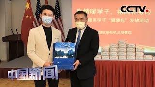 [中国新闻] 海外媒体聚焦华人抗疫努力   新冠肺炎疫情报道