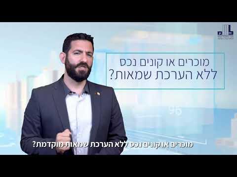 שמאות טרום רכישה - ניצן גרינפלד שמאי מקרקעין - לשכת שמאי המקרקעין בישראל