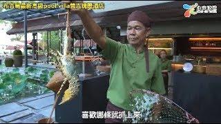泰國通胡慧沖,精彩泰國視頻:布吉極品級Pool Villa普吉瑰麗酒店