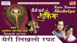 मेरी लिखलो रपट ! Krishna Bhajan ! सुनील सरगम, शिवानी सरगम ! Kaise Karoon Shukriya #Saawariya